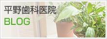 平野歯科医院BLOG